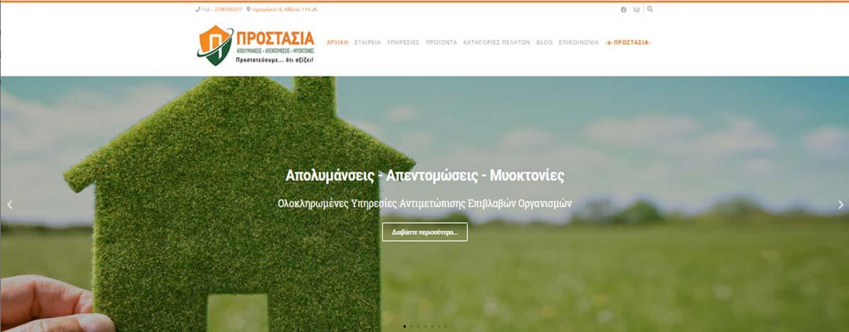 Η ιστοσελίδα prostasia-zairis.gr είναι στον αέρα! - icn.gr