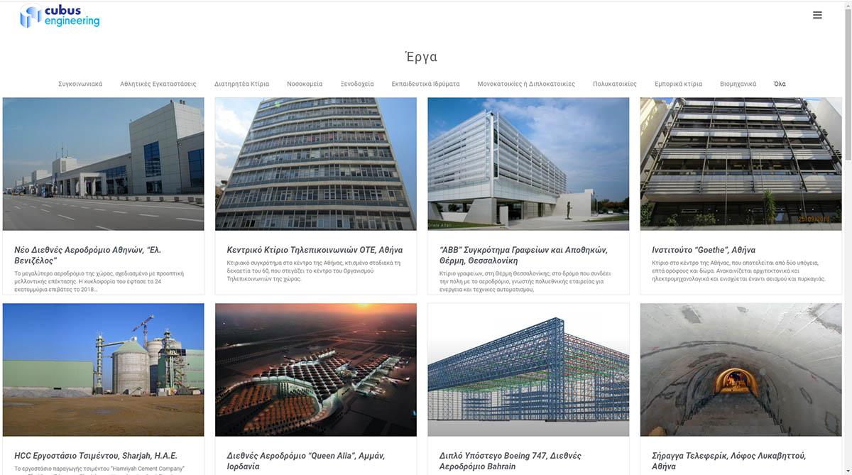 Η ιστοσελίδα cubus-engineering ξεκίνησε επίσημα τη λειτουργία της!