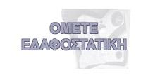 ΟΜΕΤΕ ΕΔΑΦΟΣΤΑΤΙΚΗ - Πολιτικοί μηχανικοί έργων