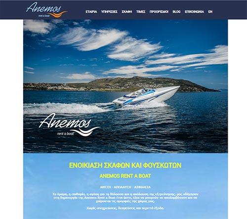 Ιστοσελίδα - Website - anemosrentaboat.gr
