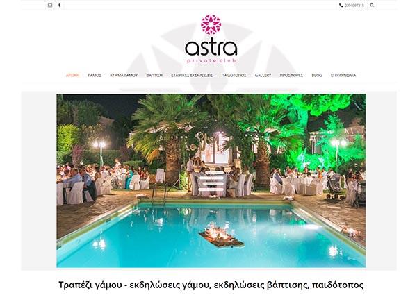Ιστοσελίδα - ASTRA PRIVATE CLUB, Τραπέζι γάμου - εκδηλώσεις γάμου, εκδηλώσεις βάπτισης, παιδότοπος