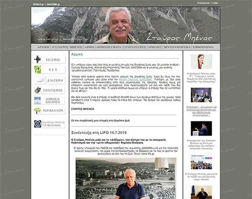 benos.gr - Πολιτευτής ΠΑΣΟΚ - Πρόεδρος Σωματείου Διάζωμα