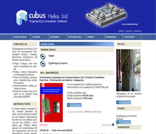 CUBUS HELLAS - Engineering Consultants - Software