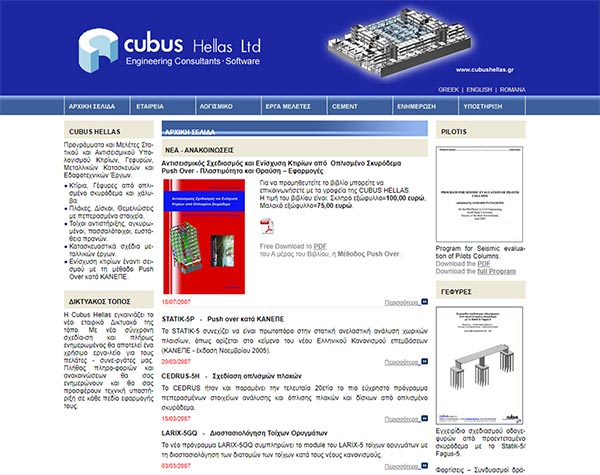 cubushellas.gr - Εταιρική ιστοσελίδα, Μηχανικοί έργων - Μηχανικοί λογισμικού