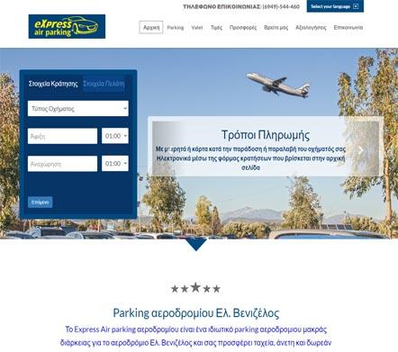 EXPRESS-AIRPARK - Πάρκινγκ αεροδρομίου Ελευθέριος Βενιζέλος