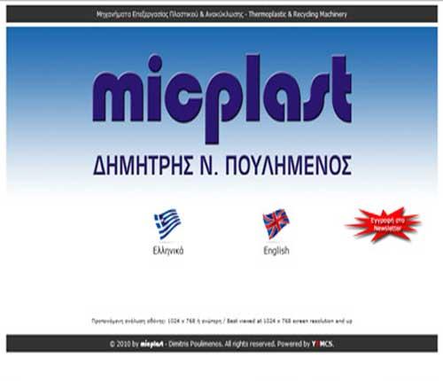 MICPLAST - Παραγωγή και Επεξεργασία πλαστικών