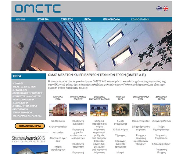 Εταιρική ιστοσελίδα - omete.gr, Ομάδα μελετών τεχνικών έργων