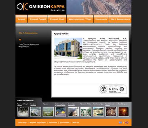 OMIKRON KAPPA - Σύμβουλοι Μηχανικοί έργων