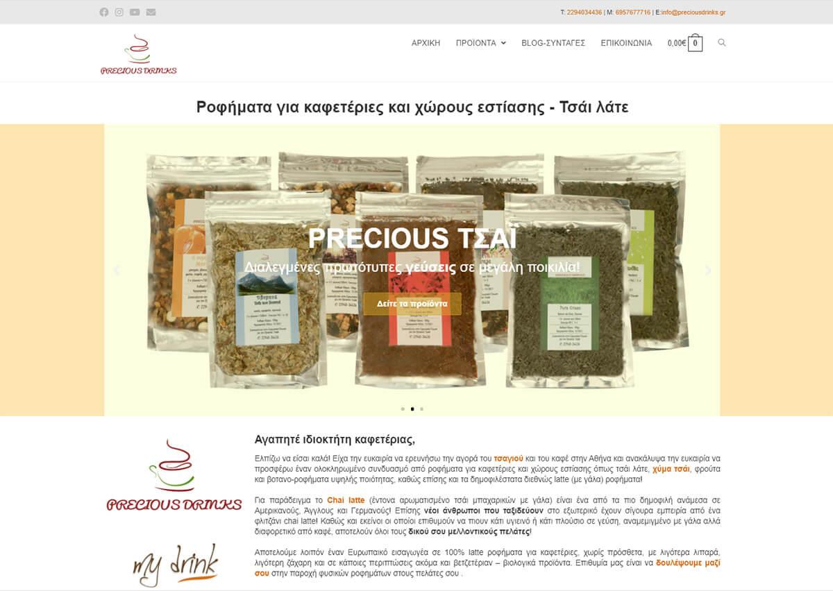 Το B2B eShop preciousdrinks.gr για χώρους εστίασης