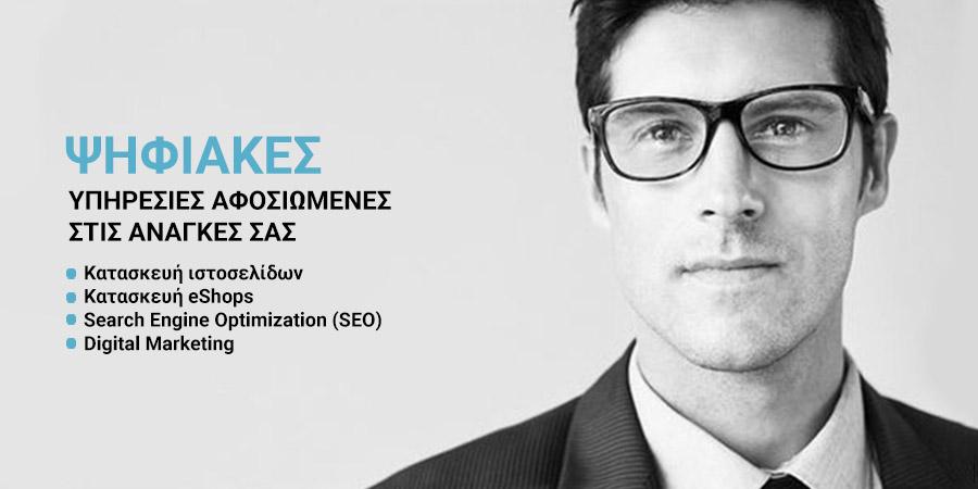 Κατασκευή ιστοσελίδων, κατασκευή eshop, Search engine optimization και Digital marketing
