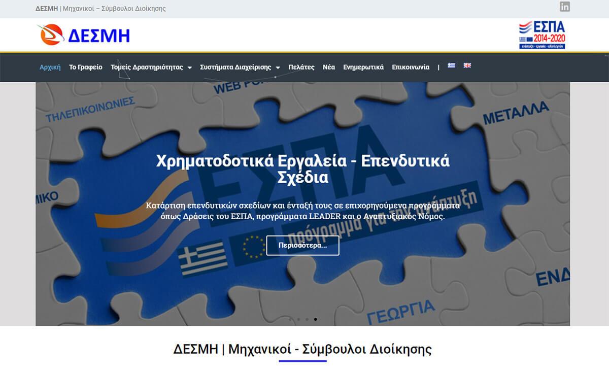 Κατασκευή ιστοσελίδας - desmi.gr